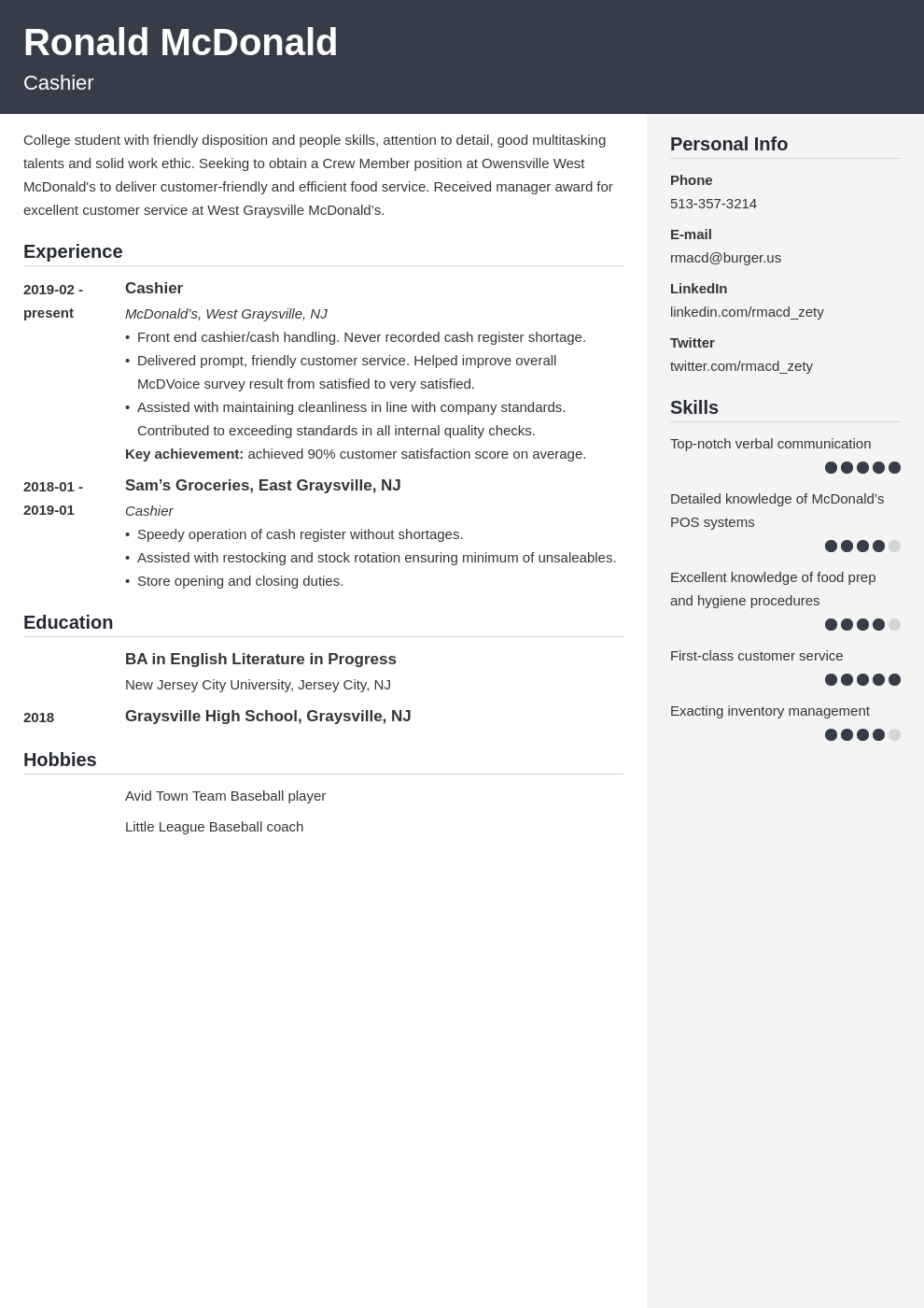 mcdonalds resume example template cubic