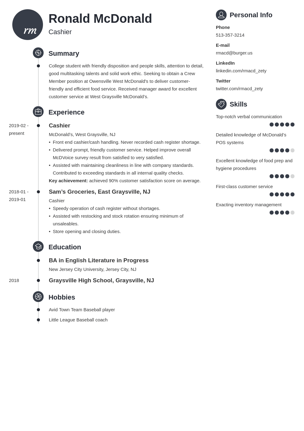 Mcdonald S Resume Sample And Writing Guide 20 Examples